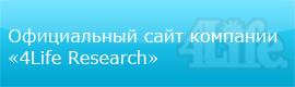 Официальный сайт компании «4Life Research»