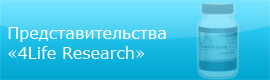 Сайты представительств компании «4Life Research»