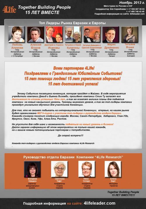 Мега турне команды топ-лидеров и руководства отдела Евразии