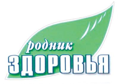мед центр родник здоровья ленинградская 101 г новосибирск
